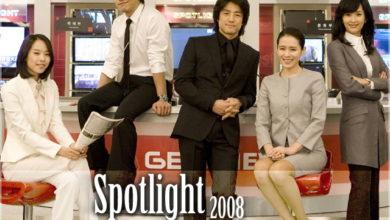ซีรี่ย์เกาหลี Spotlight ซับไทย Ep.1-16 (จบ)