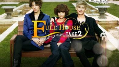 ซีรี่ย์เกาหลี Full House Take 2 ซับไทย Ep. 1-16 (จบ)