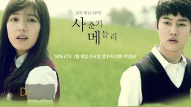 ซีรี่ย์เกาหลี Adolescence Medley ซับไทย Ep.1-4 (จบ)