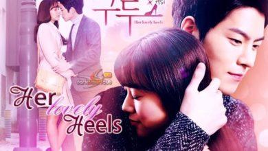 ซีรีย์เกาหลี Her Lovely Heels ซับไทย Ep.1-10 (จบ)