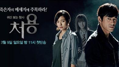 ซีรี่ย์เกาหลี The Ghost-Seeing Detective Cheo Yong  Ep. 1-10  ซับไทย