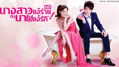 ซีรี่ย์ไต้หวัน LOVE NOW นางสาวแง่ร้ายกับนายแง่รัก พากย์ไทย Ep.1-72 (จบ)