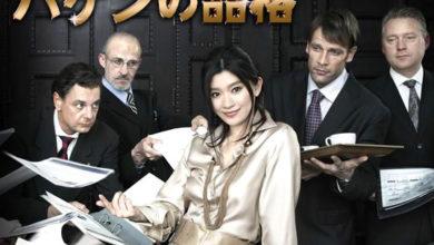 ซีรี่ย์ญี่ปุ่น Haken no Hinkaku สาวออฟฟิศเก่งเกินร้อย