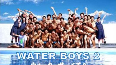 ซีรี่ย์ญี่ปุ่น Water Boys 2 แก็งใสหัวใจ H2O ซับไทย