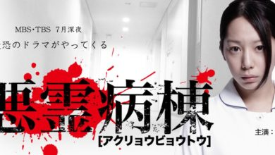 ซีรี่ย์ญี่ปุ่น Demon ward คำสาปพันธุ์สยอง ซับไทย