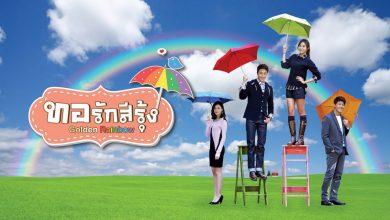 ซีรี่ย์เกาหลี Golden Rainbow ทอรักสีรุ้ง พากย์ไทย Ep.1-41 (จบ)