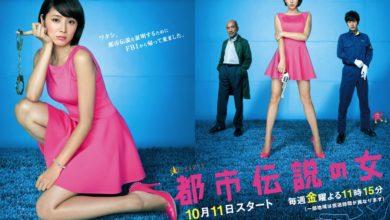 ซีรี่ย์ญี่ปุ่น I Love Tokyo Legend นักสืบหน้าใส ขอไขคดี พากย์ไทย Ep.1-5 (จบ)