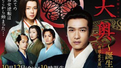 ซีรี่ย์ญี่ปุ่น Ooku The Inner Chamber โอคุ โชกุนหญิงบัลลังก์หลวง พากย์ไทย Ep.1-10 (จบ)