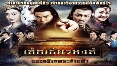 ซีรี่ย์จีน Detectives and Doctors เล็กเซียวหงส์ ดรรชนีเทพสะท้านฟ้า พากย์ไทย Ep.1-50 (จบ)