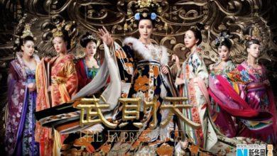 ซีรี่ย์จีน The Empress of China 2015 ซับไทย Ep.1-82 (จบ)