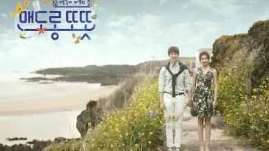 ซีรี่ย์เกาหลี Warm and Cozy (2015) หัวใจโอบไอรัก (มนต์รักเกาะเชจู) ซับไทย Ep.1-16 (จบ)
