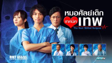 ซีรี่ย์ญี่ปุ่น Best skilled surgeon หมอศัลย์เด็กเทคนิคเทพ พากย์ไทย Ep.1-10 (จบ)