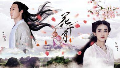 ซีรี่ย์จีน Journey of flower ฮวาเชียนกู่ ตำนานรักเหนือภพ พากย์ไทย Ep.1-50 (จบ)