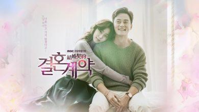 ซีรี่ย์เกาหลี Marriage Contract ซับไทย Ep.1-16 (จบ)