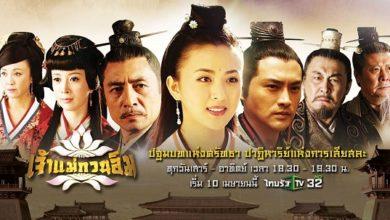 ซีรี่ย์จีน Chaomae Kuan Im เจ้าแม่กวนอิม พากย์ไทย Ep.1-28 จบ