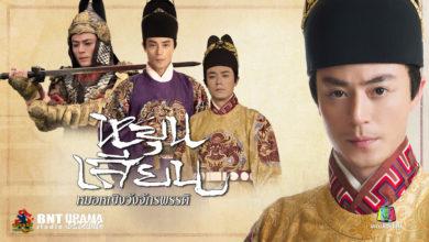 ซีรี่ย์จีน The Imperial Doctoress หยุนเสียน หมอหญิงวังจักรพรรดิ พากย์ไทย Ep.1-33 (จบ)