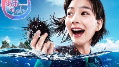 ซีรี่ย์ญี่ปุ่น Amachan อามะจัง สาวน้อยแห่งท้องทะเล พากย์ไทย Ep.1-39 (จบ)