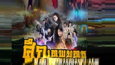 ซีรี่ย์จีน The Legend of Zu ศึกเทพยุทธภูผาซู พากย์ไทย Ep.1-37 (จบ)