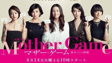 ซีรี่ย์ญี่ปุ่น Mother Game ฉันนี่แหละสุดยอดคุณแม่ พากย์ไทย Ep.1-10 (จบ)