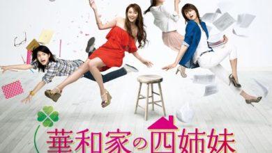 ซีรี่ย์ญี่ปุ่น The Hanawa Sisters พากย์ไทย Ep.1-11 (จบ)