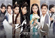 ซีรี่ย์เกาหลี Moon Lovers Scarlet Heart Ryeo ซับไทย Ep.1-20 (จบ)