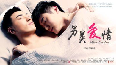 ซีรี่ย์จีน Uncontrolled Love ซับไทย Ep.1-2 (จบ)