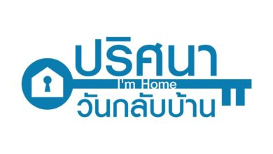 ซีรี่ย์ญี่ปุ่น I'm Home ปริศนาวันกลับบ้าน พากย์ไทย Ep.1-10 (จบ)