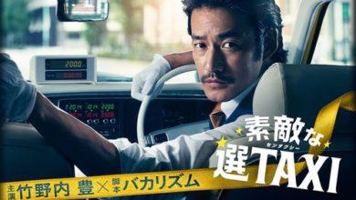 ซีรี่ย์ญี่ปุ่น Time Taxi แท็กซี่ซ่าท้าเปลี่ยนโลก พากย์ไทย Ep.1-8(จบ)