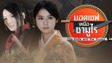 ซีรี่ย์ญี่ปุ่น The Knife and the Sword ยอดเชฟเหนือซามูไร พากย์ไทย Ep.1-19