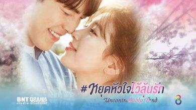 ซีรี่ย์เกาหลี Uncontrollably Fond หยุดหัวใจไว้ลุ้นรัก พากย์ไทย Ep.1-20 (จบ)