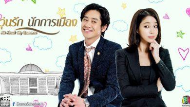 ซีรี่ย์เกาหลี All About My Romance วุ่นรักนักการเมือง พากย์ไทย Ep.1-16 (จบ)