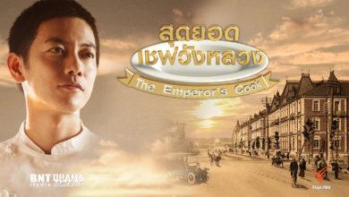 ซีรี่ย์ญี่ปุ่น The Emperor's Cook สุดยอดเชฟวังหลวง พากย์ไทย Ep.1-14 (จบ)