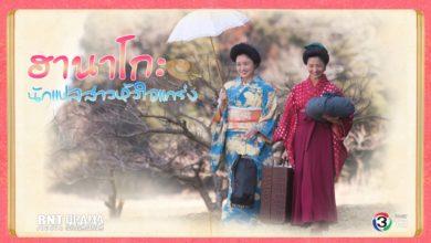 ซีรีย์ญี่ปุ่น Hanako and Anne ฮานาโกะ นักแปลสาวหัวใจแกร่ง พากย์ไทย Ep.1-77