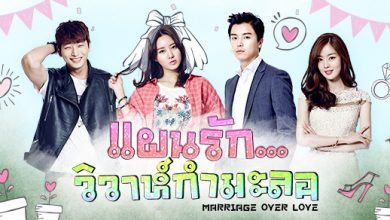 ซีรี่ย์เกาหลี Marriage Over Love แผนรัก…วิวาห์กำมะลอ พากย์ไทย Ep.1-16 (จบ)