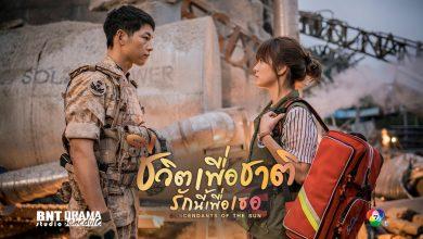 ซีรี่ย์เกาหลี Descendants of the Sun ชีวิตเพื่อชาติ รักนี้เพื่อเธอ พากย์ไทย Ep.1-16 (จบ)