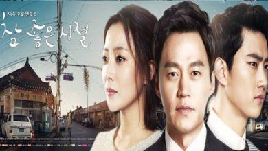 ซีรี่ย์เกาหลี Wonderful Day ความทรงจำแห่งรัก พากย์ไทย Ep.1-50