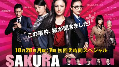 ซีรี่ย์ญี่ปุ่น Sakura มือปราบหูทิพย์ พากย์ไทย Ep.1-12
