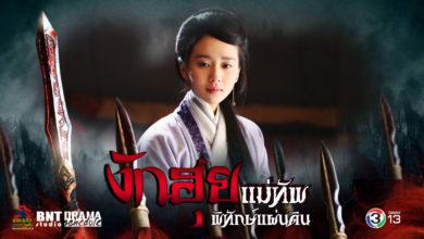 ซีรี่ย์จีน The Patriot Yue Fei งักฮุย แม่ทัพพิทักษ์แผ่นดิน พากย์ไทย Ep.1-60 (จบ)