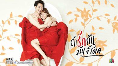ซีรี่ย์เกาหลี It's Alright, This is Love ถ้ารักกัน…มันก็โอเค พากย์ไทย Ep.1-16 (จบ)