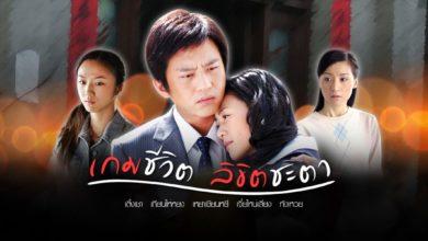ซีรี่ย์จีน Silent Tears เกมชีวิต ลิขิตชะตา พากย์ไทย Ep.1-64 (จบ)