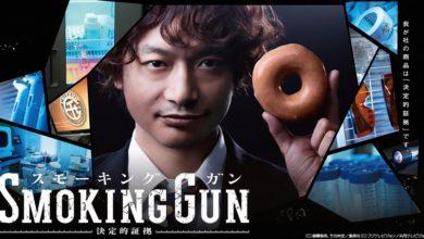 ซีรี่ย์ญี่ปุ่น Smoking Gun ซับไทย Ep.1-11 (จบ)