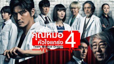 ซีรี่ย์ญี่ปุ่น Iryu Team Medical Dragon คุณหมอหัวใจแกร่ง ภาค4 พากย์ไทย Ep.1-12 (จบ)