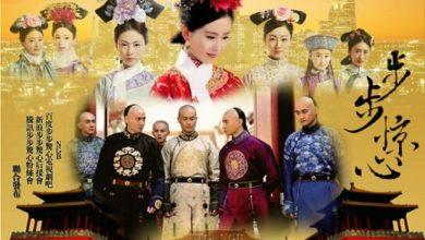 ซีรี่ย์จีน Bu Bu Jing Xin ปู้ ปู้ จิง ซิน เจาะมิติพิชิตบัลลังก์ ภาค1 พากย์ไทย Ep.1-17 (จบ)