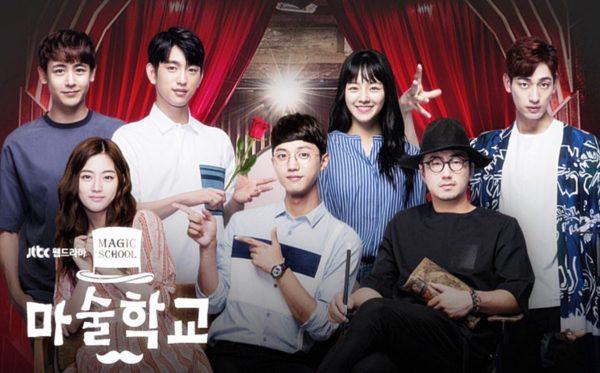 ซีรี่ย์เกาหลี Magic School ซับไทย Ep 1-16 (จบ) | ซีรีย์