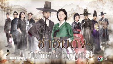ซีรี่ย์เกาหลี Saimdang Light's Diary ซาอิมดัง บันทึกรักตำนานศิลป์ พากย์ไทย Ep.1-38 (จบ)