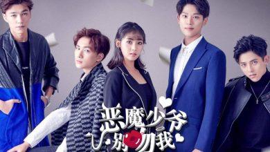 ซีรี่ย์จีน Master Devil Do Not Kiss Me Season 1 คุณชายวายร้าย ซับไทย Ep.1-23 (จบ)