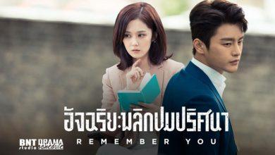 ซีรี่ย์เกาหลี Remember You อัจฉริยะพลิกปมปริศนา พากย์ไทย Ep.1-16 (จบ)