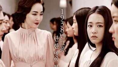 ภาพยนตร์เกาหลี The Silenced โรงเรียนสยดสัญญาณสยอง (พัคโบยอง) ซับไทย