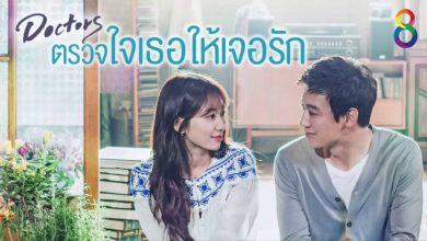 ซีรี่ย์เกาหลี Doctors ตรวจใจเธอให้เจอรัก พากย์ไทย Ep.1-20 (จบ)