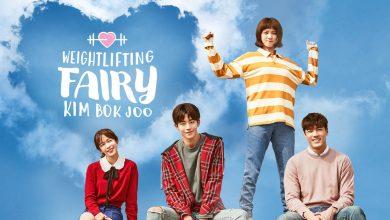 ซีรี่ย์เกาหลี Weightlifting Fairy Kim Bok Joo ซับไทย Ep.1-16 (จบ)
